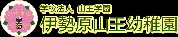 伊勢原山王幼稚園 -神奈川県伊勢原市- 学校法人 山王学園