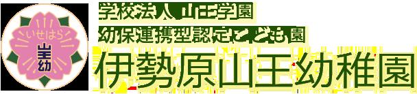 伊勢原山王幼稚園 -神奈川県伊勢原市- 学校法人 山王学園 幼保連携型認定こども園